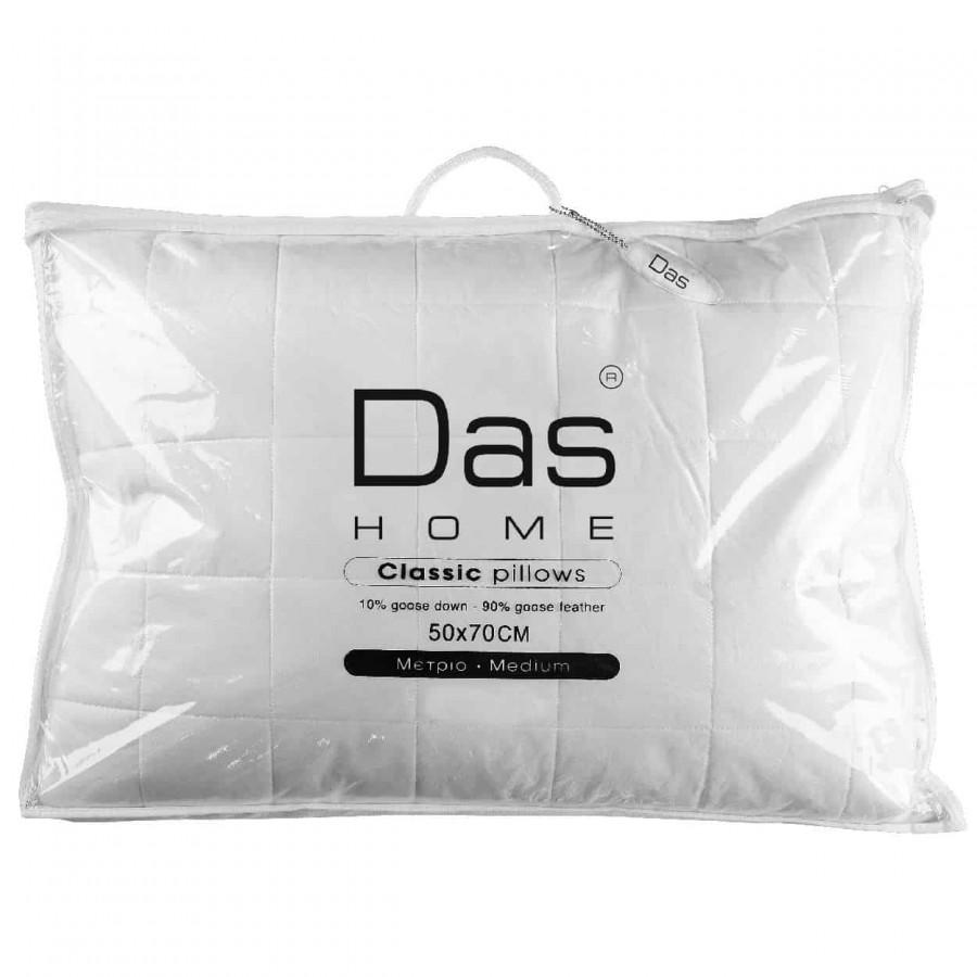 Μαξιλάρι Ύπνου Πουπουλένιο Das Home 1021 Classic 50x70